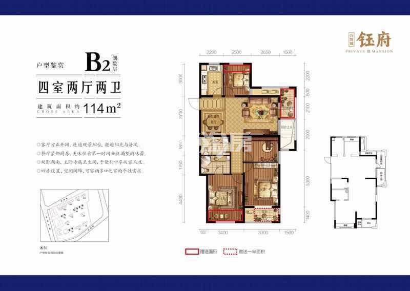 嘉丰万悦城二期3、7-9号楼B2户型114方