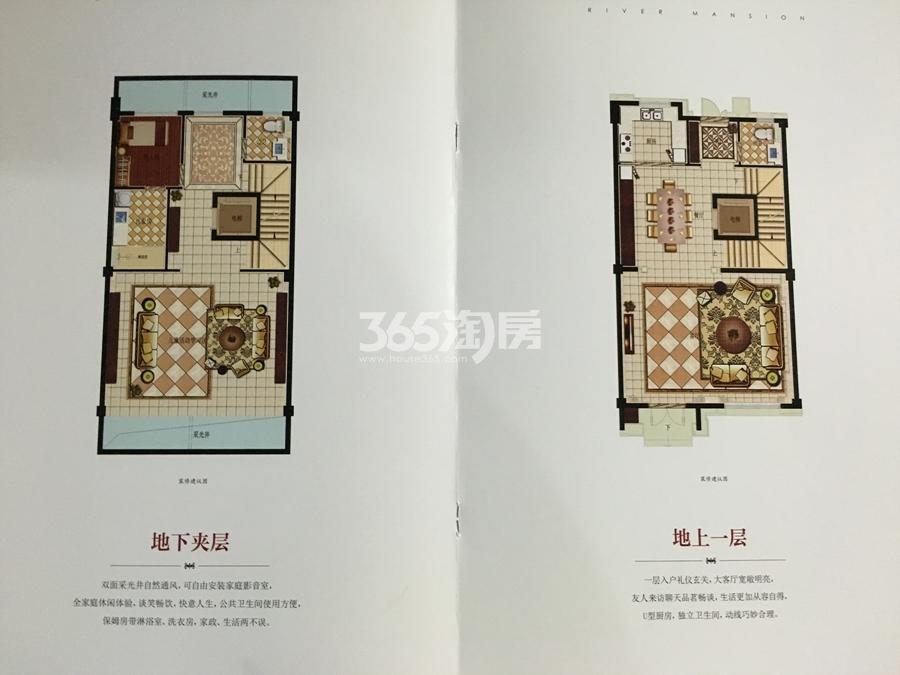 滨江春盛大江名筑C户型排屋250方(地下夹层+地上一层)