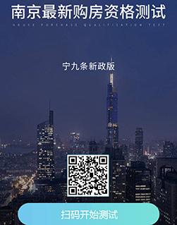 南京最新购房资格测试
