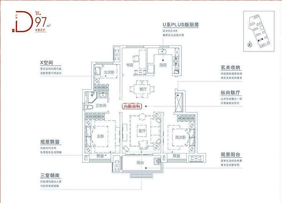 学林雅苑低密度多层Y2#97㎡户型(边户)