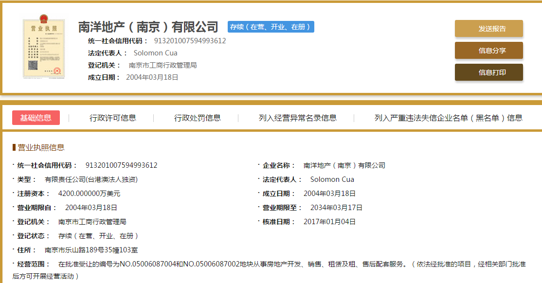 碧瑶花园三期销售证照