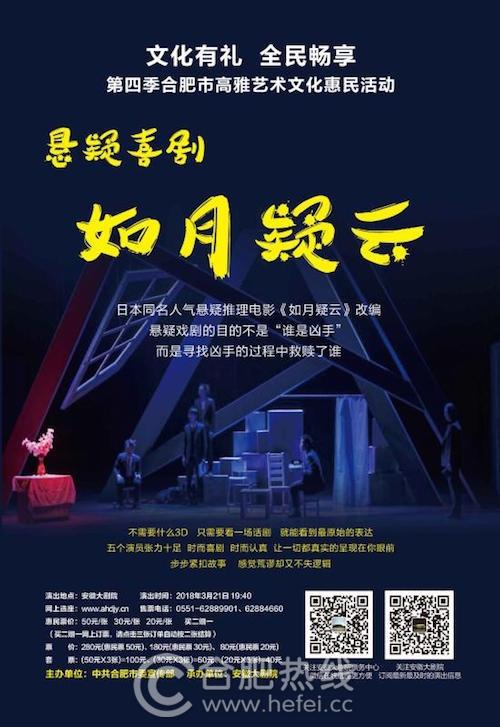 合肥市高雅艺术文化惠民活动3月份演出
