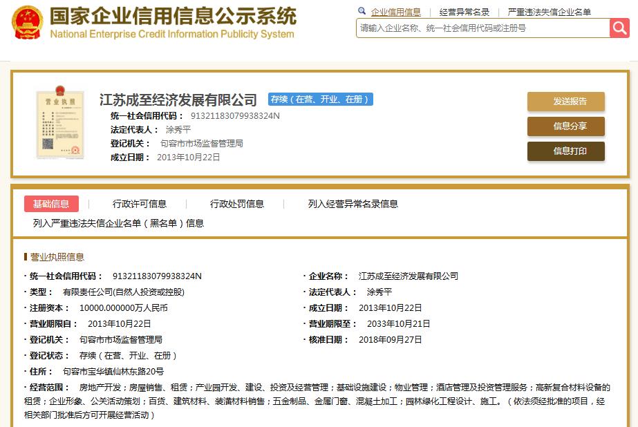仙林印象销售证照