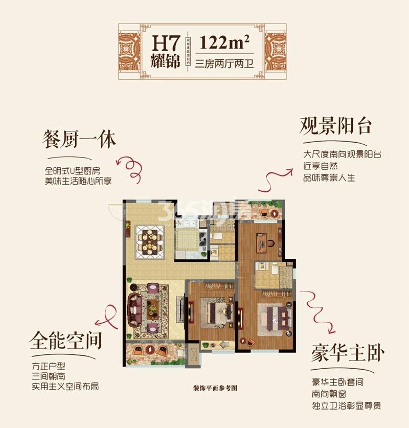 中梁香缇公馆三期高层H7户型122㎡