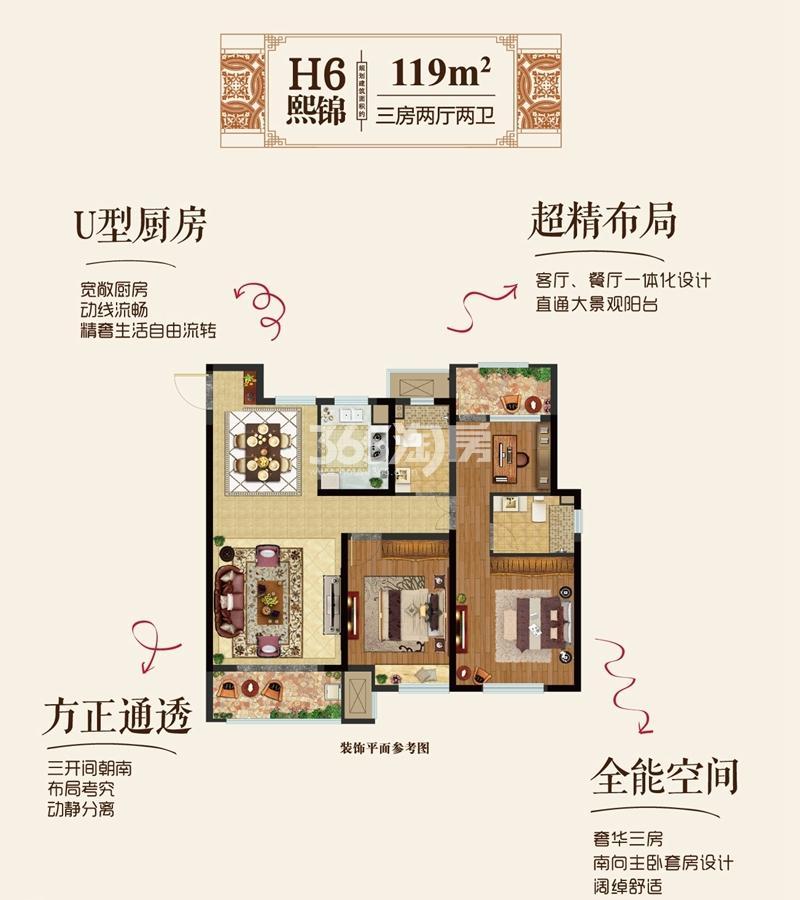 中梁香缇公馆三期高层H6户型119㎡