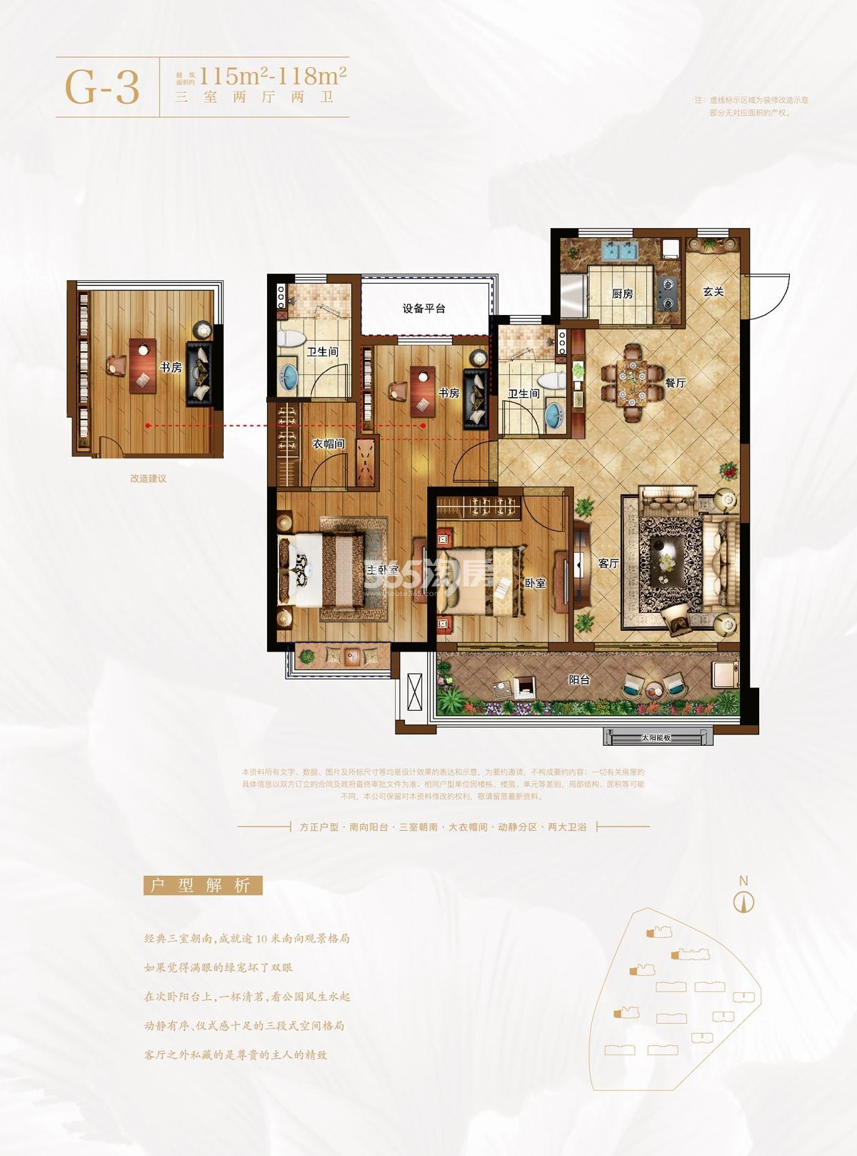 合景庐月湾115-118㎡G3户型图