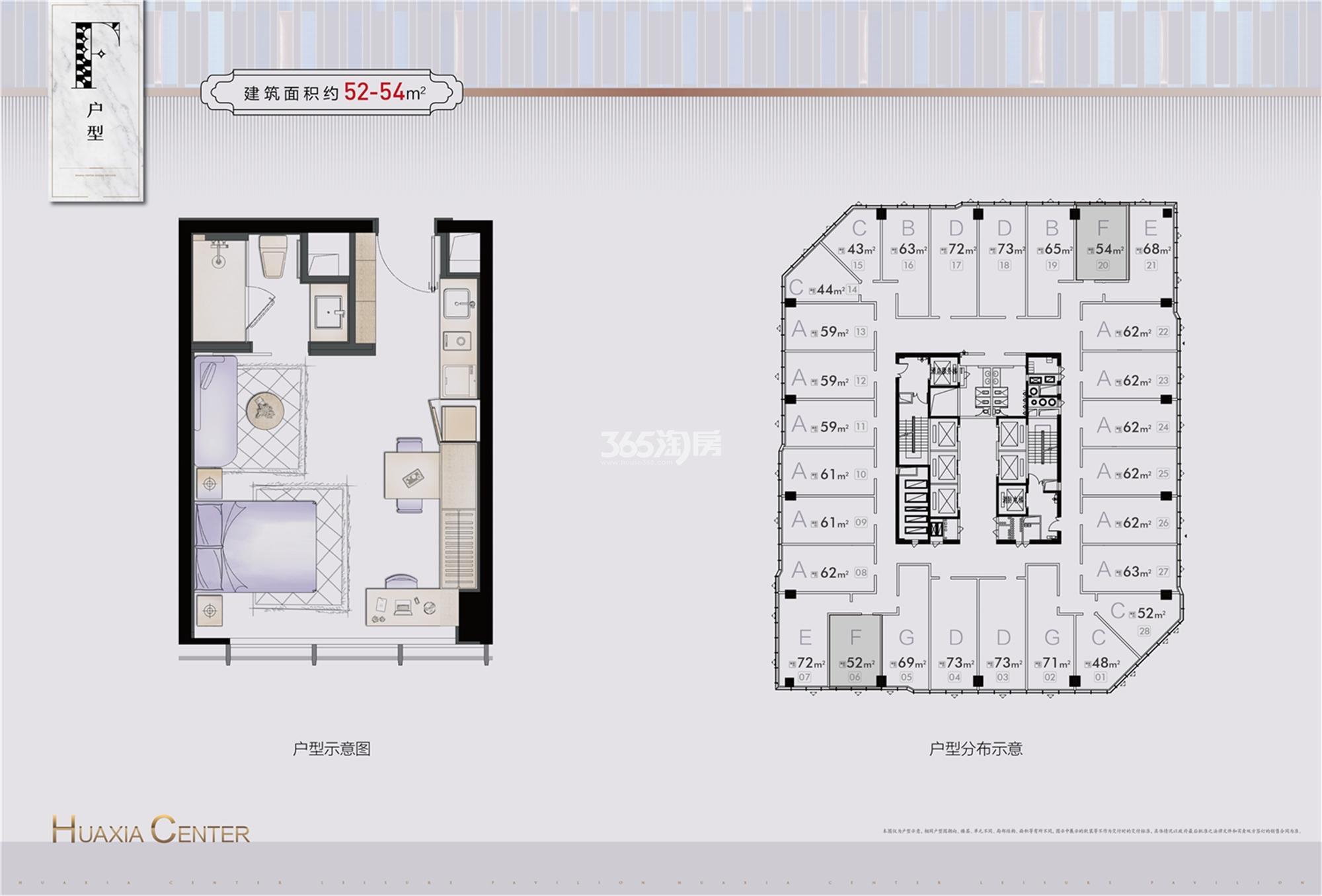 华夏之心公寓F户型 约52-54㎡
