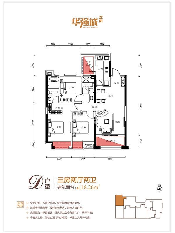 华强城D户型3室2厅2卫118.26㎡