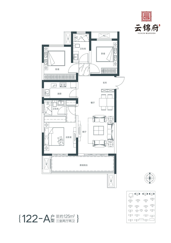 122-A 三室两厅两卫