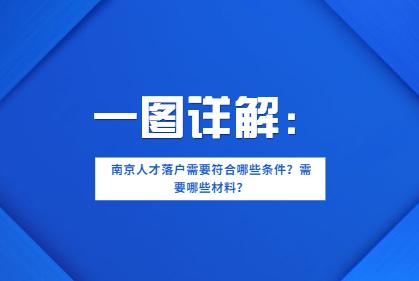 南京人才落户需要符合哪些条件?