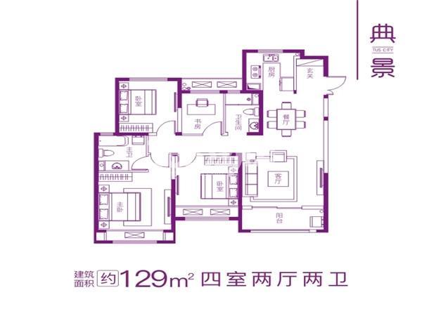 启迪佳莲未来科技城四室两厅129㎡户型图