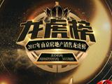 2017南京房地产销售龙虎榜