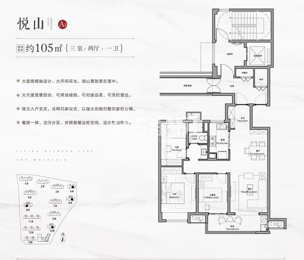 悦山A3户型约105㎡三室两厅一卫