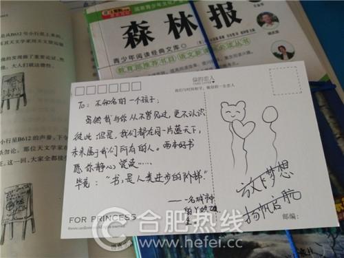 方田的孩子们捐书时附上手写的寄语