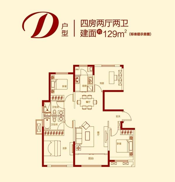 D户型 四室两厅两卫 129㎡