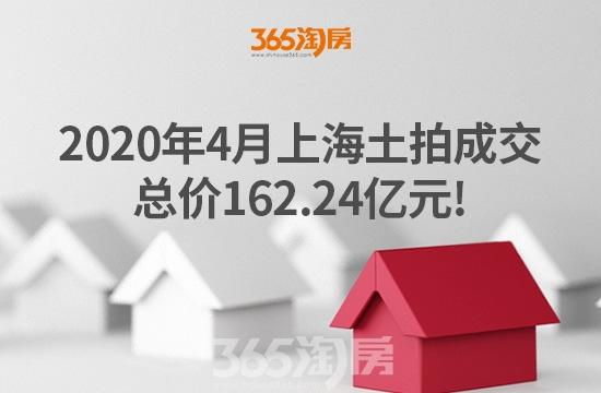 2020年4月上海土拍成交总价162.24亿元!(附5月土拍预告)