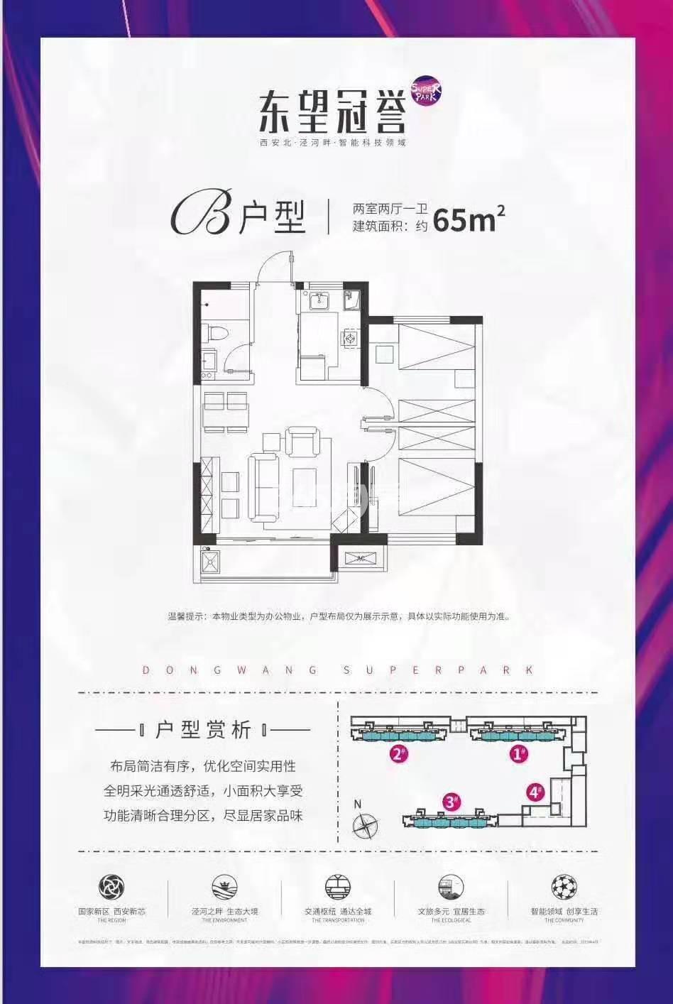 东望冠誉项目65㎡户型图