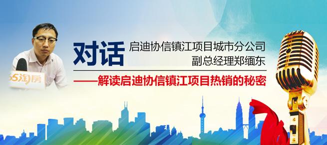 对话启迪协信镇江项目城市分公司副总经理郑缅东