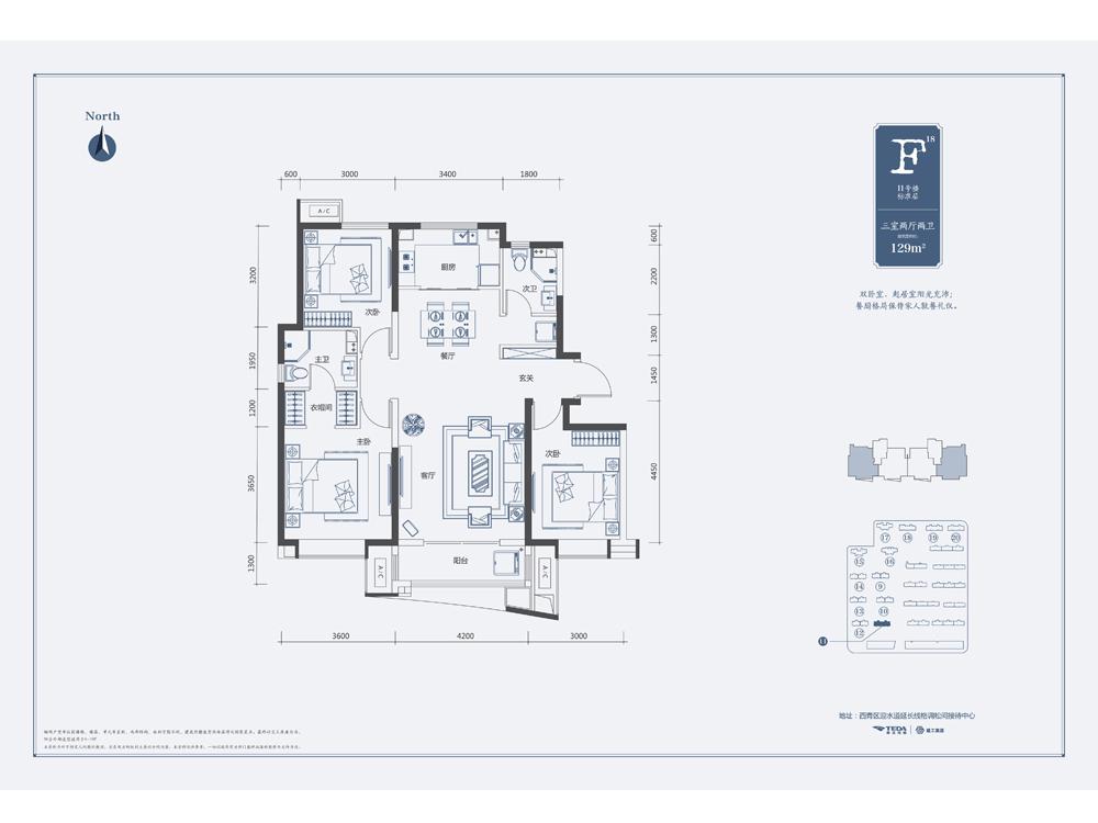 F户型:高层3室2厅2卫129平米