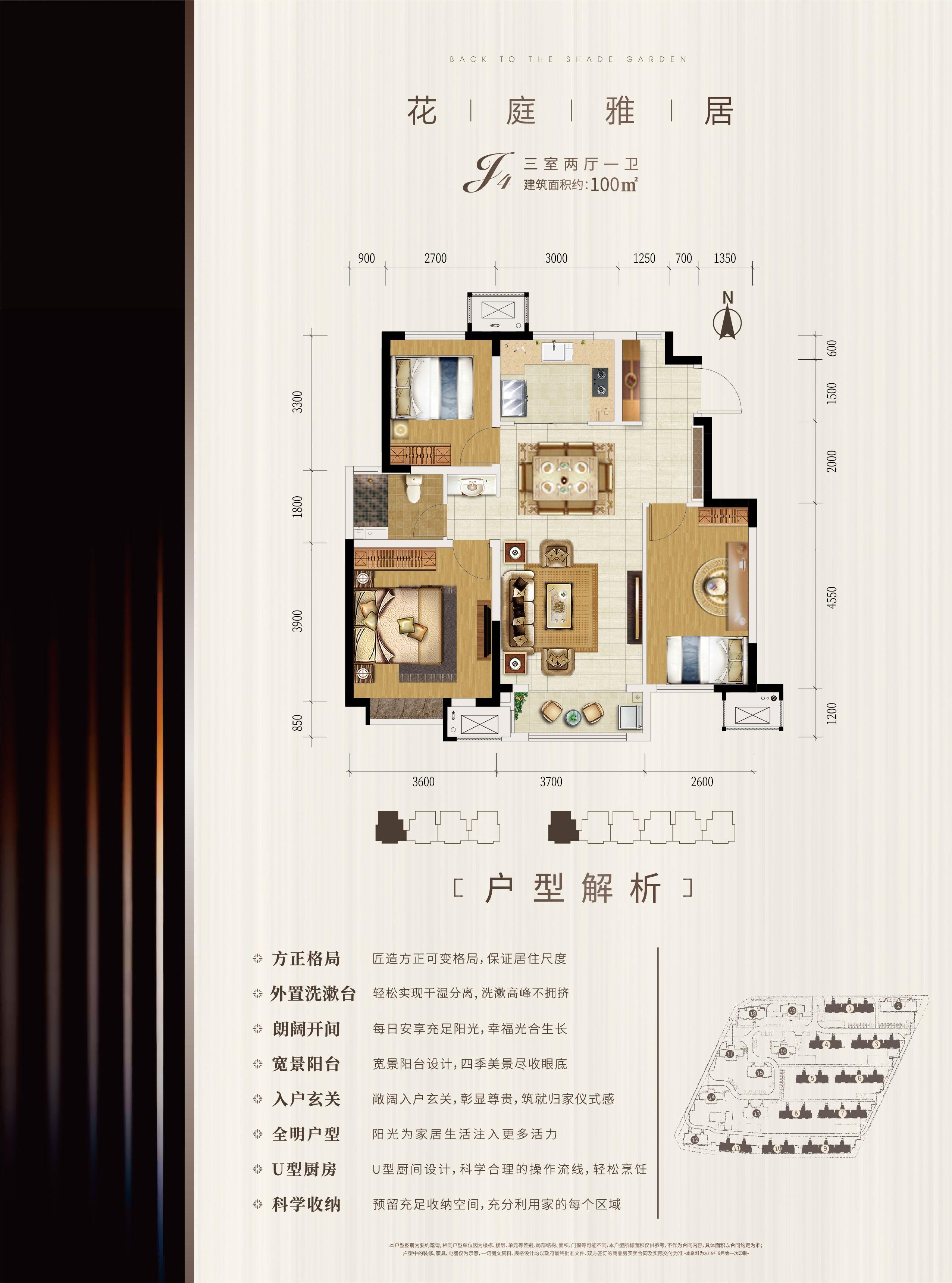 J4户型 三室两厅一卫 100平米