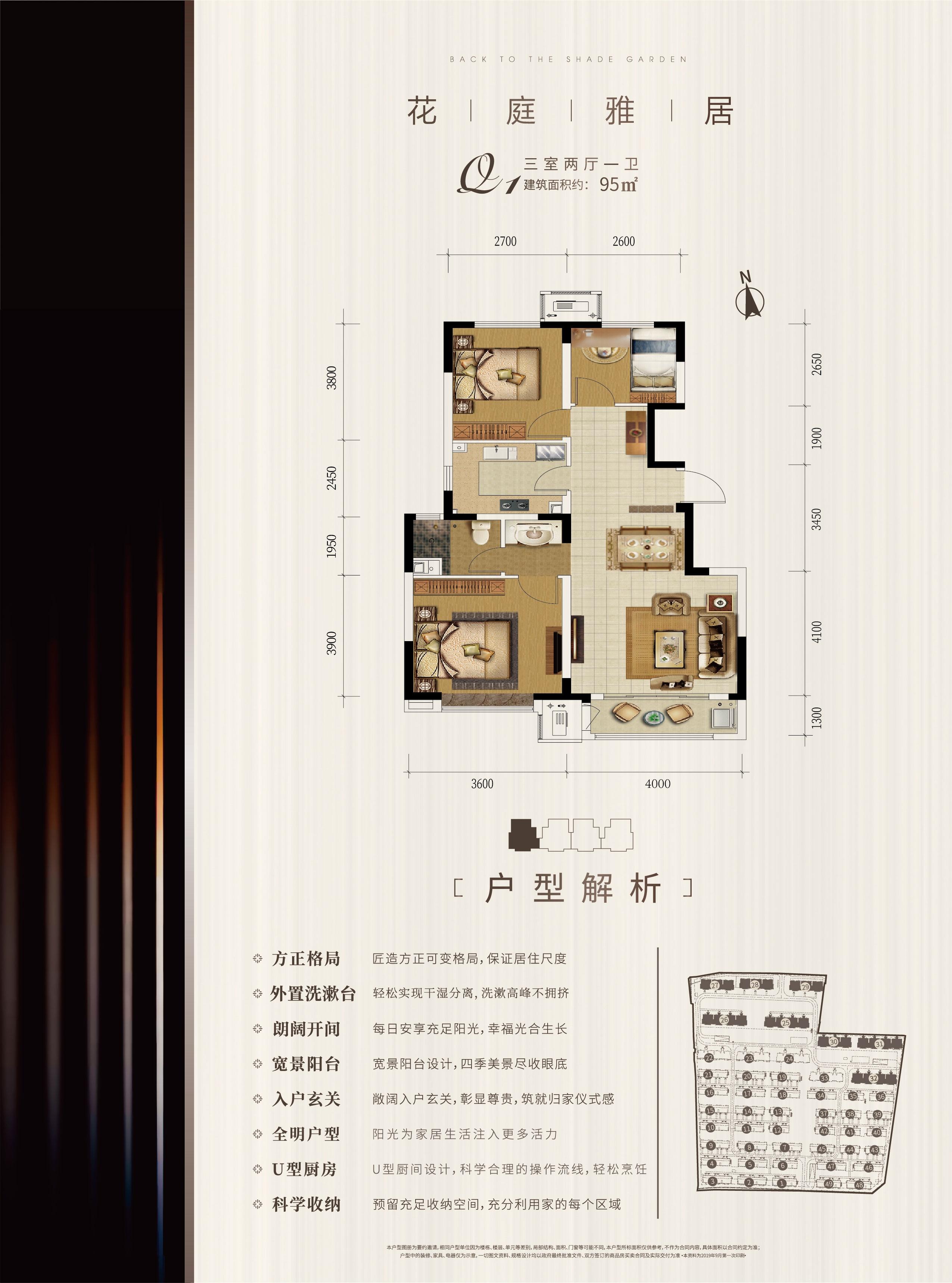 Q1户型 三室两厅一卫 95平米