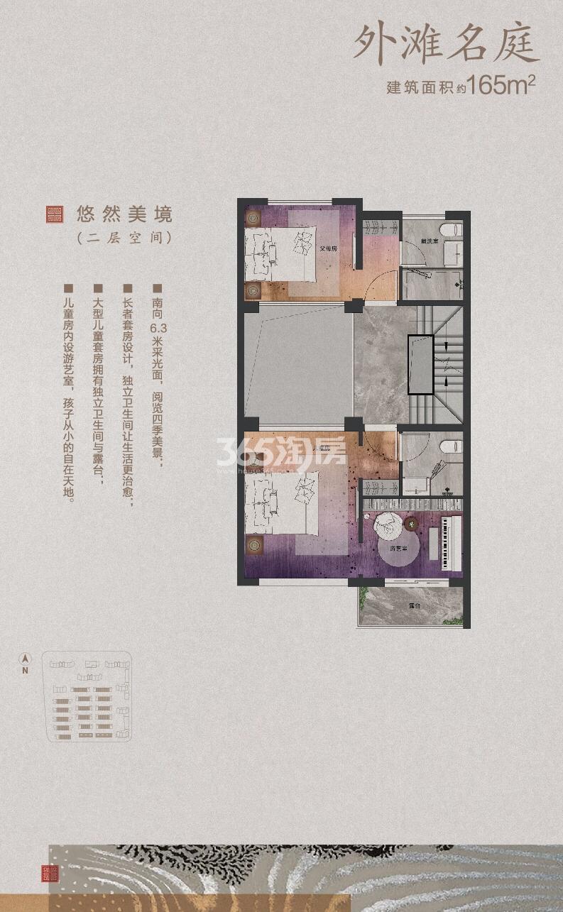 西房拱宸外滩排屋3-20号楼二层 约165㎡