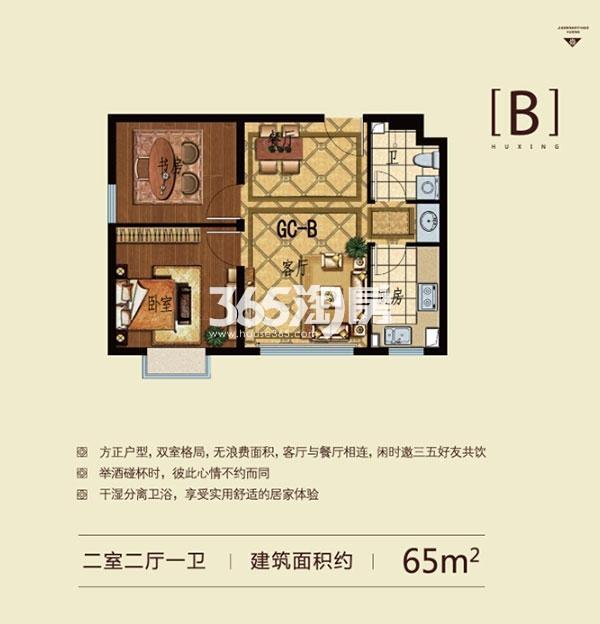 步阳江南壹号二期B户型