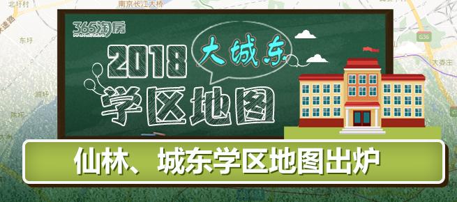 2018城东仙林学区地图出炉!哪些楼盘是名校学区房