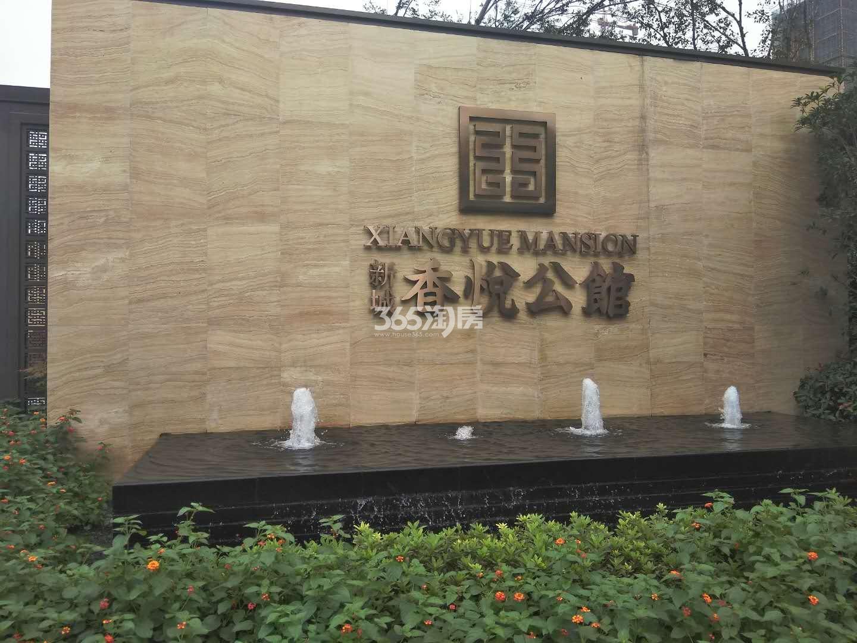 新城香悦公馆现场实景图 2017年10月摄