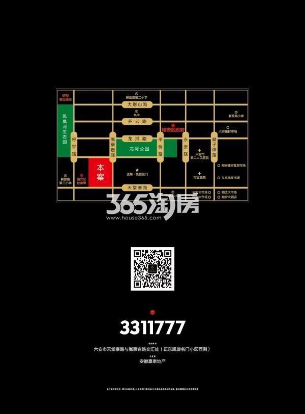 嘉泰·丹霞公馆交通图