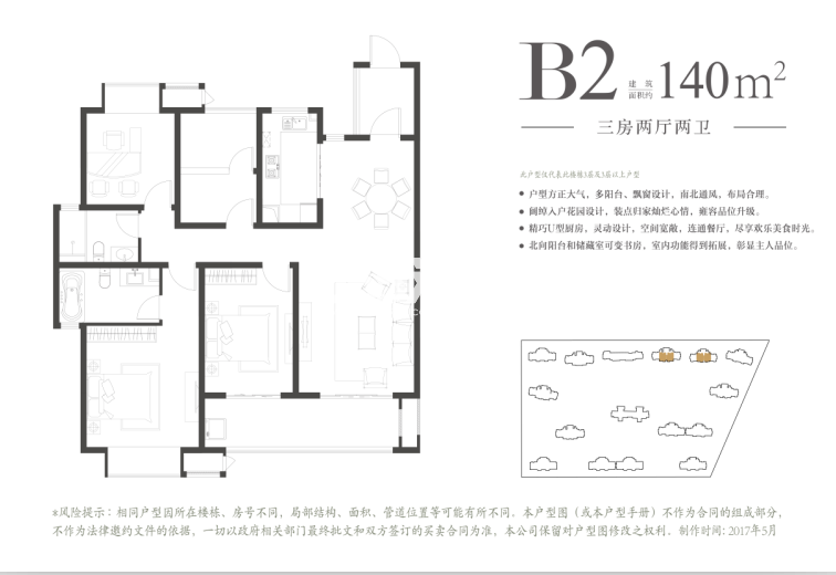 华润凯旋名邸B2户型三房两厅两卫140平