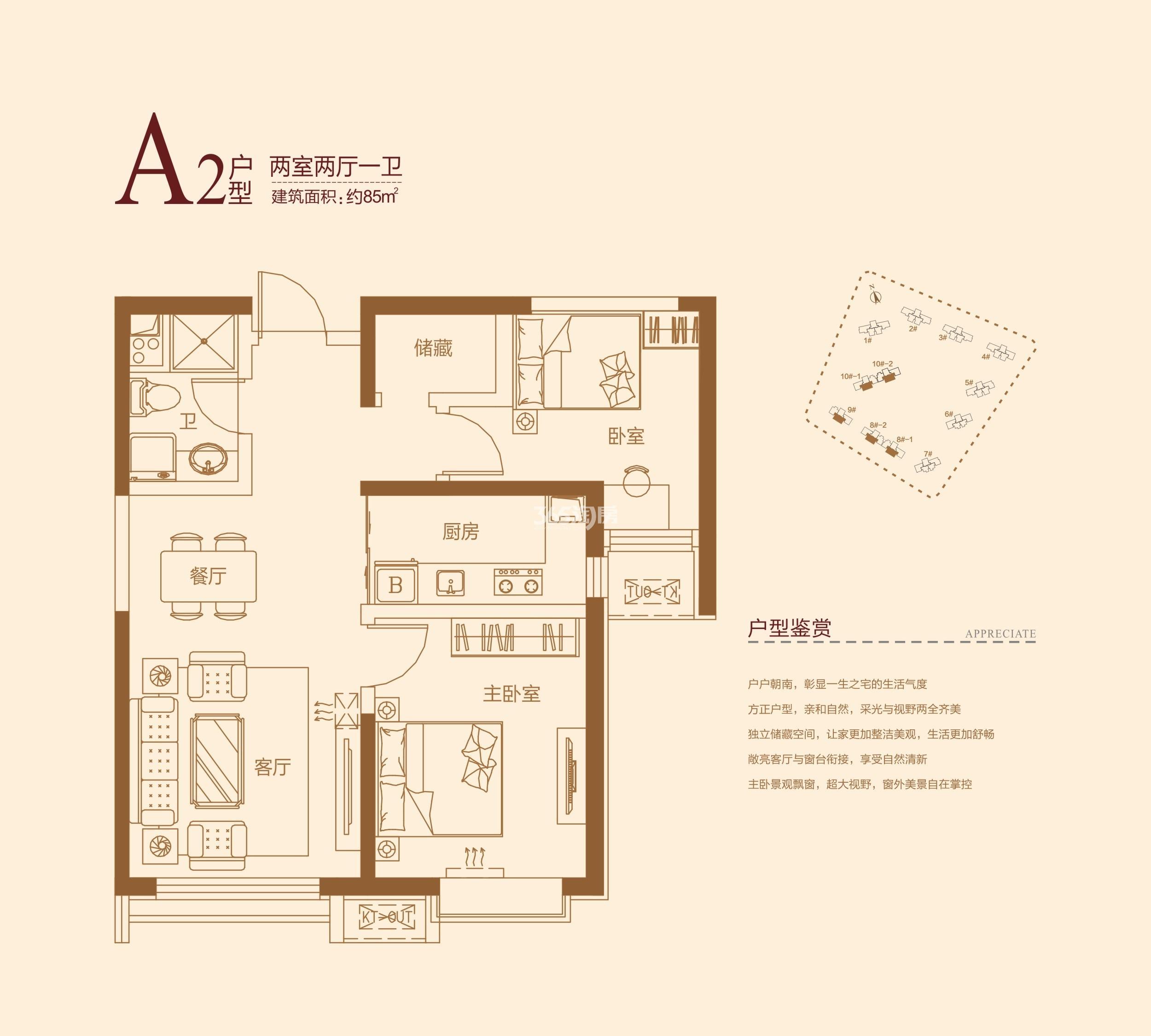 A2户型 两室两厅一卫 约85㎡