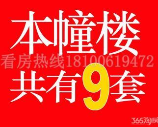 出租 珠江路 华海对面的 <font color=red>太平商务大厦</font> 有车位 看房方便