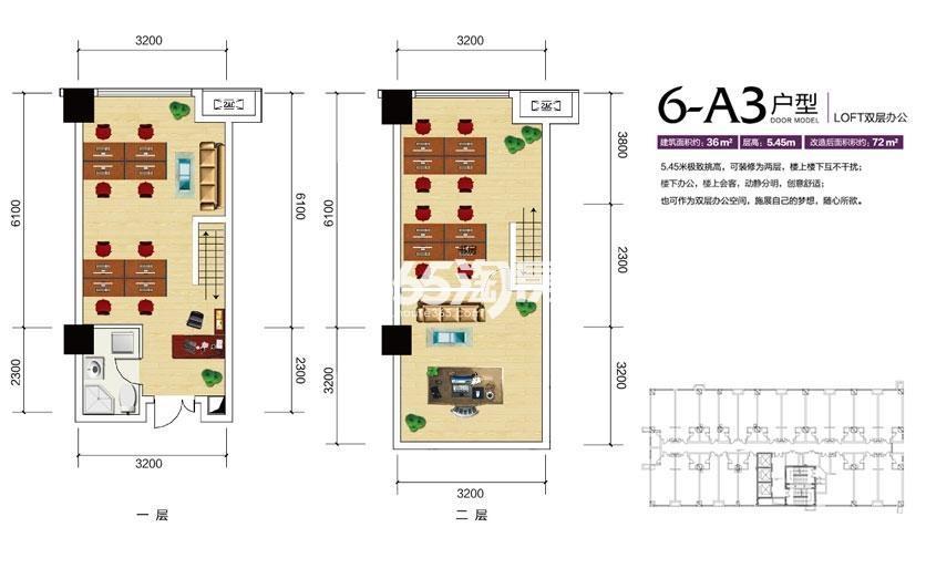 6-A3户型|LOFT双层办公