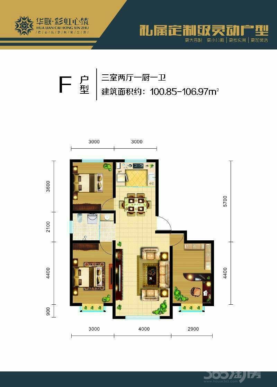 彩虹心筑3室2厅1卫115.73平米2017年产权房毛坯