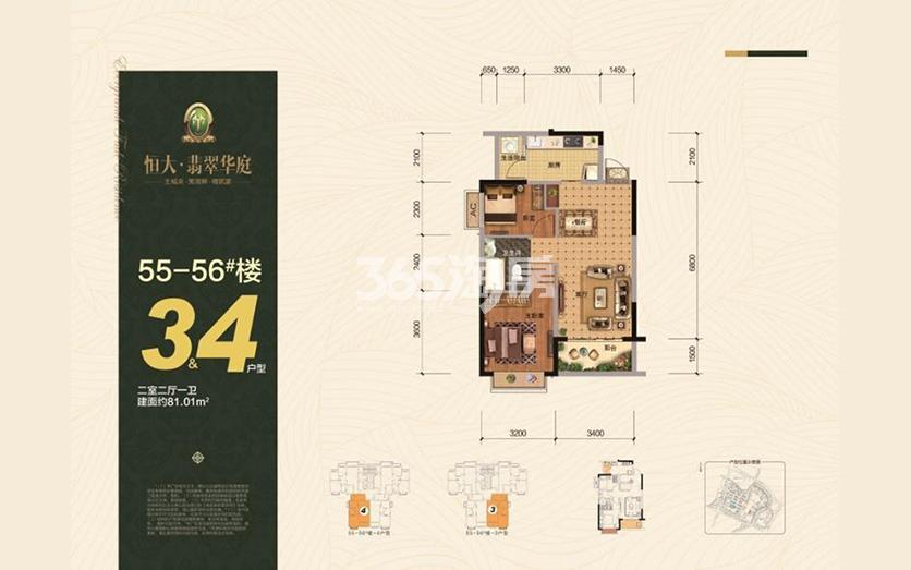 55-56#楼3、4户型
