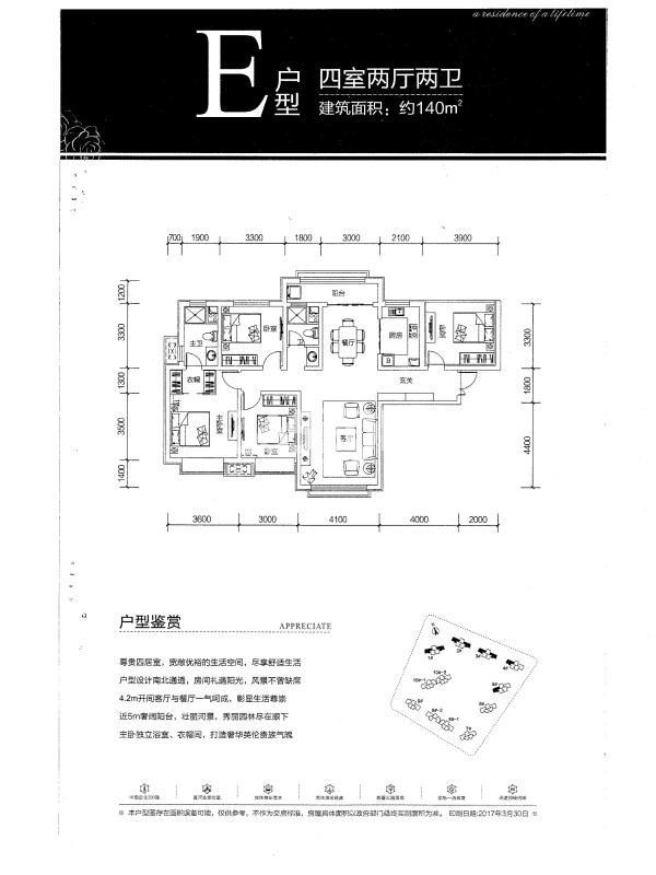 甘肃建投地产·百郦湾 四室两厅两卫 建筑面积约140㎡