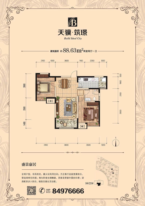 88.63平米两室两厅一卫