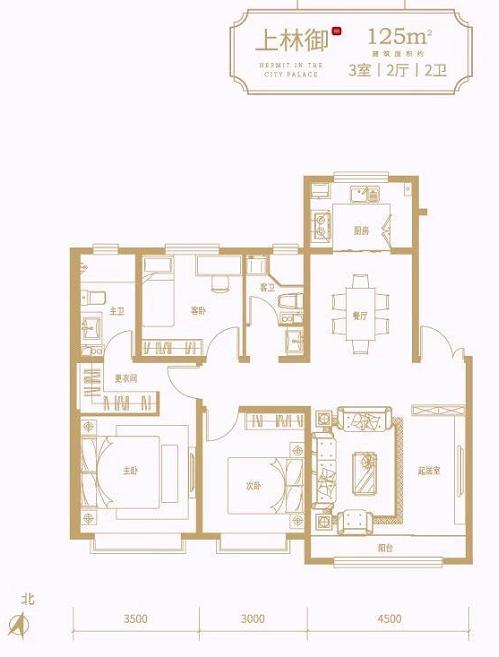 一期125平米三室两厅两卫