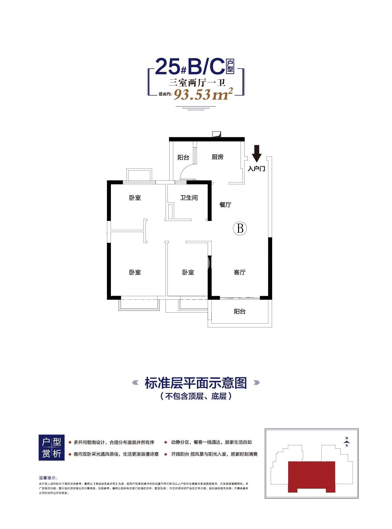 寿县恒大未来城93.53㎡户型图