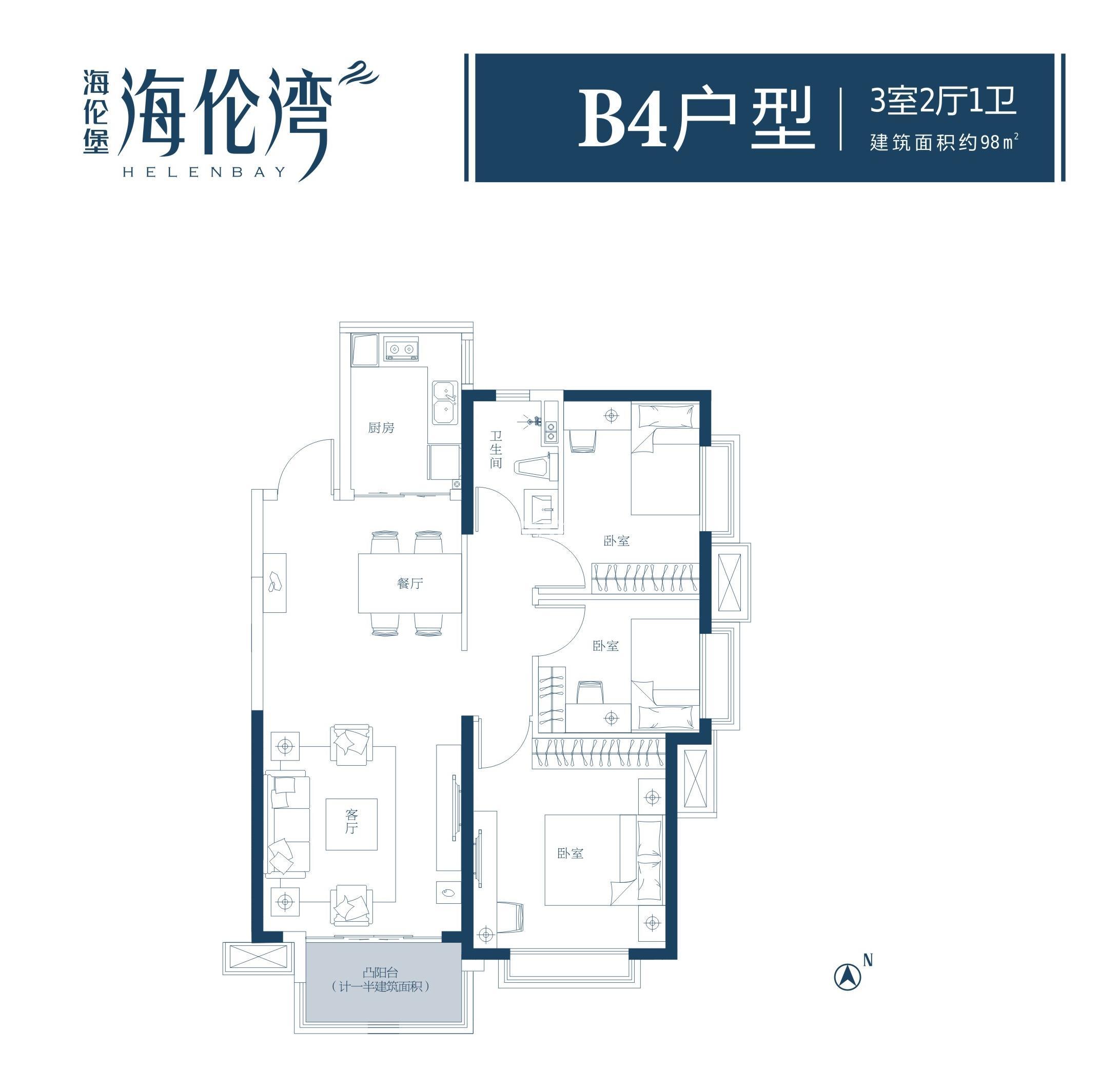 海伦湾三室两厅98㎡B4户型图