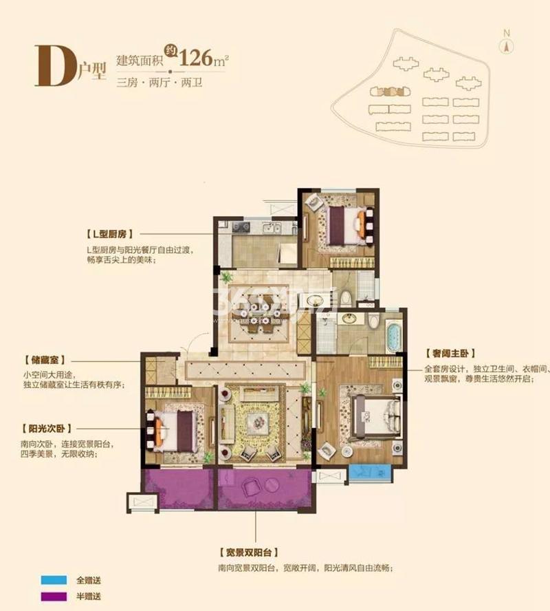 洛城·紫园小高层126平D户型