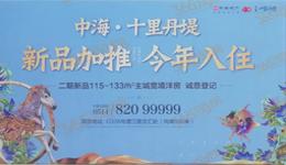 365跑盘日记:中海十里丹堤―主城宽境洋房
