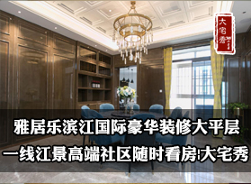 雅居乐滨江国际宽奢大平层  一线江景豪华装修|大宅秀