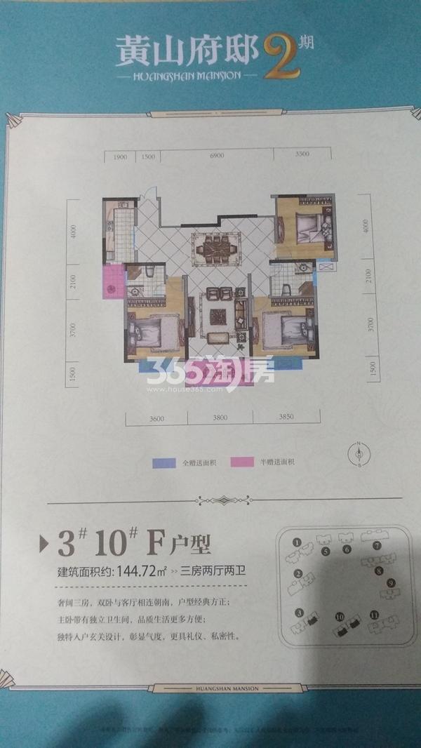 黄山府邸户型图