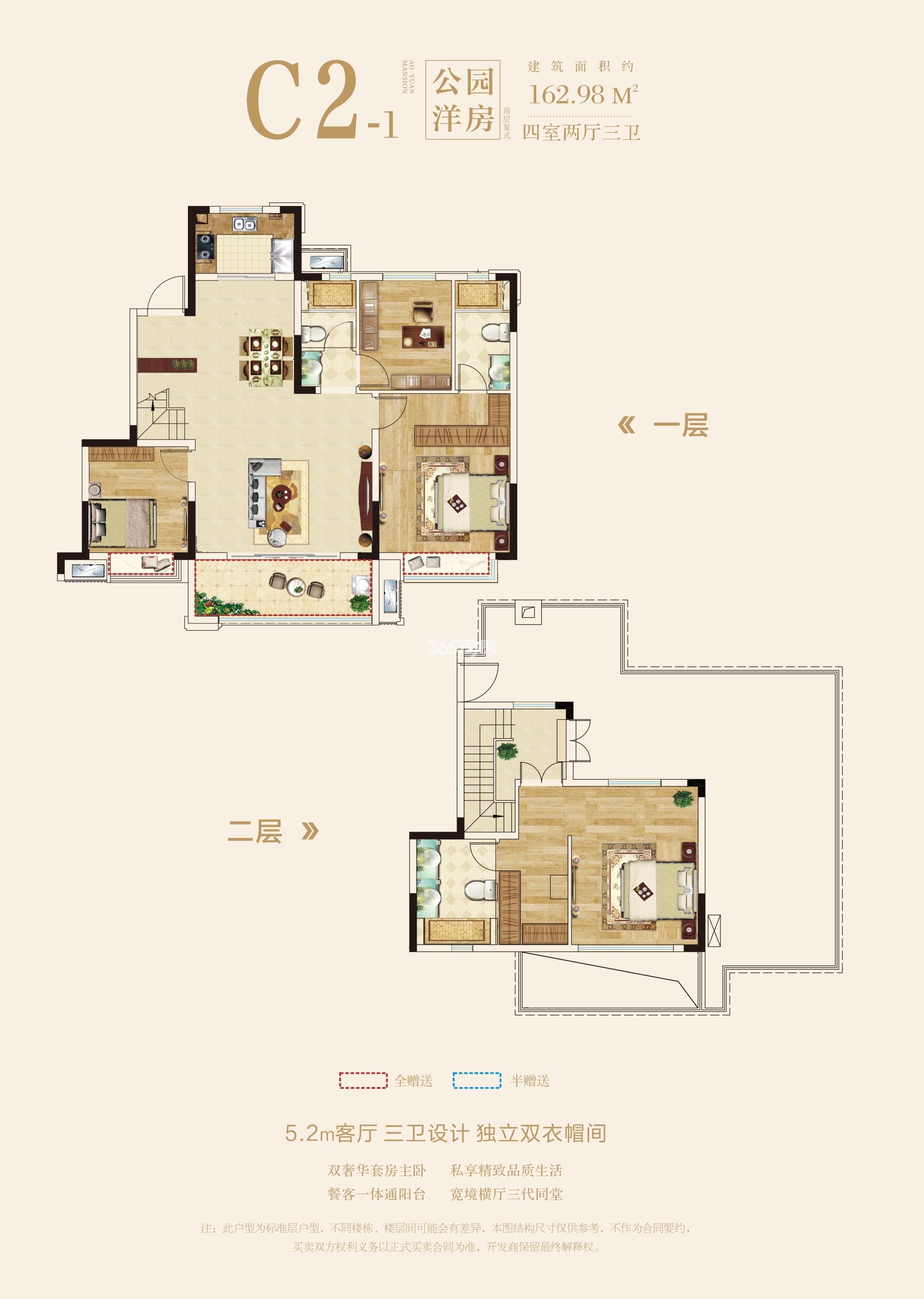 奥园誉府 洋房户型图C2-1 四室两厅三卫 162㎡