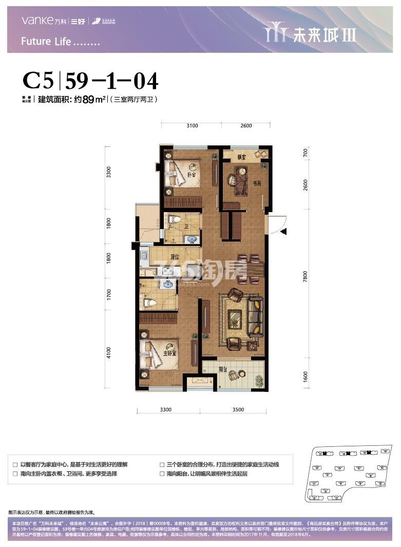 万科未来城梦溪里57-59号楼中间套C5户型 约89㎡