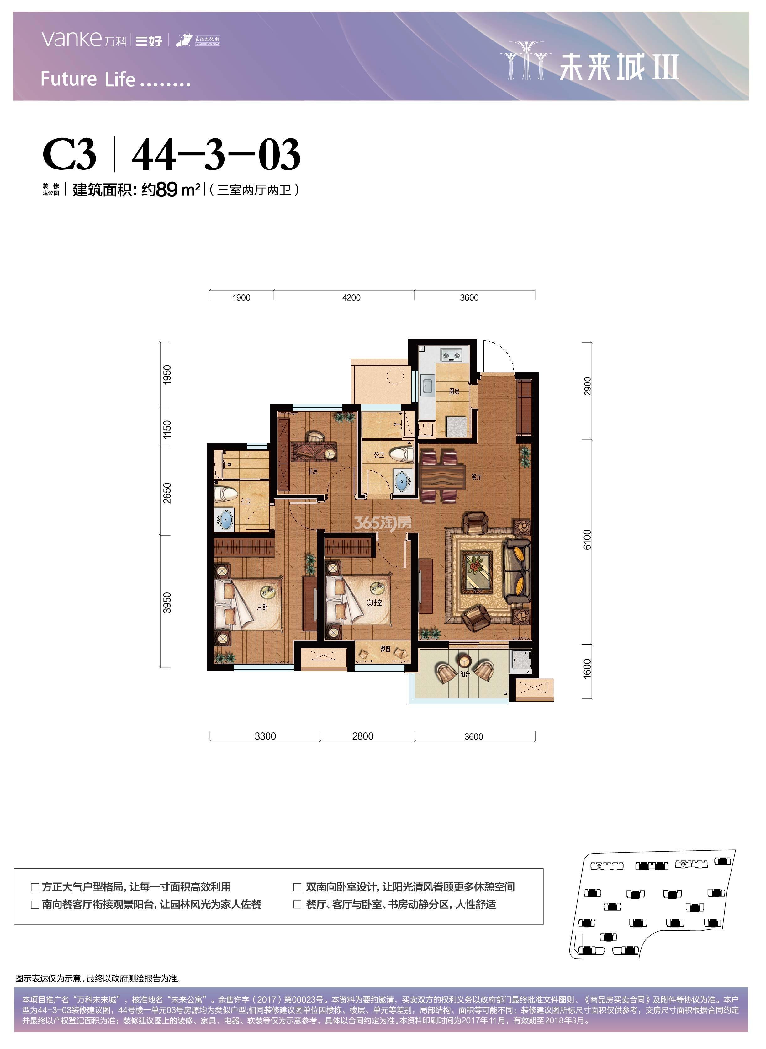 万科未来城梦溪里43-56、58号楼中间套C3户型 约89㎡