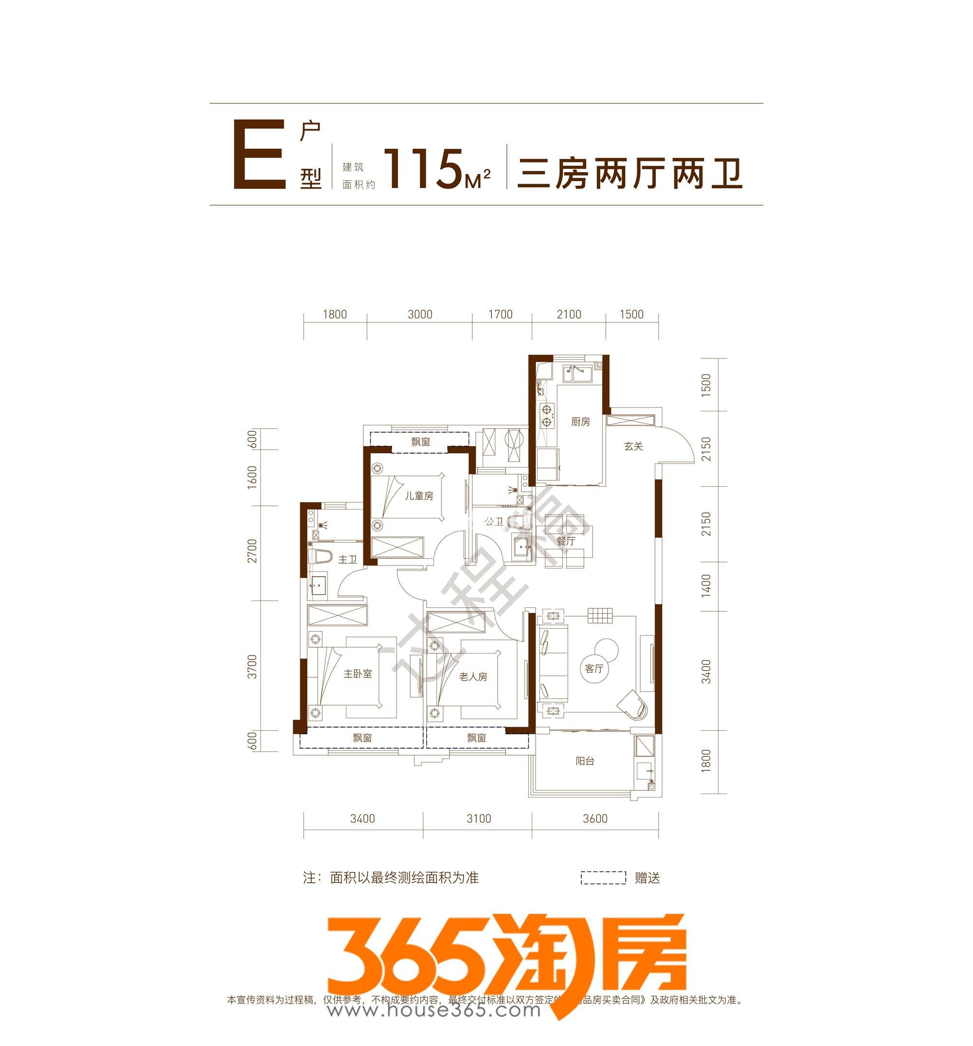 中海九樾115㎡E户型图