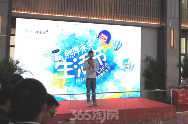 长江熙岸孔雀城生活节